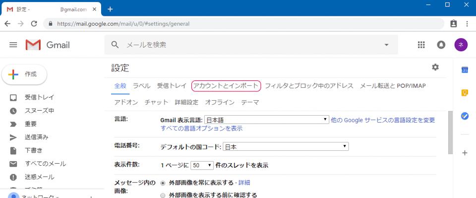 アカウント 追加 gmail
